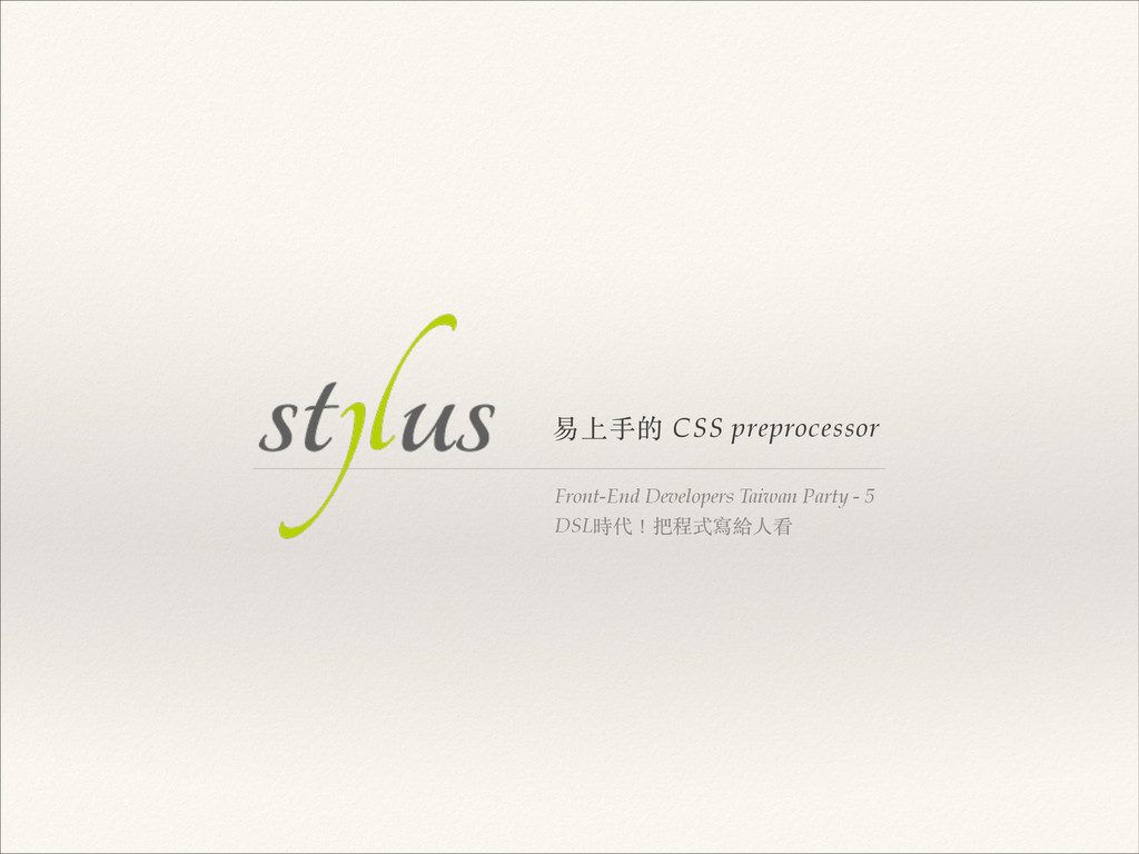 易上⼿手的 CSS preprocessor Front-End Developers Tai...