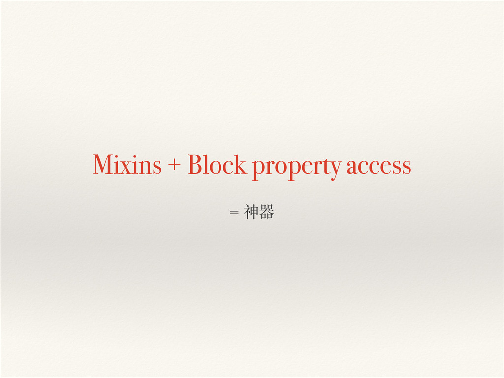 Mixins + Block property access = 神器