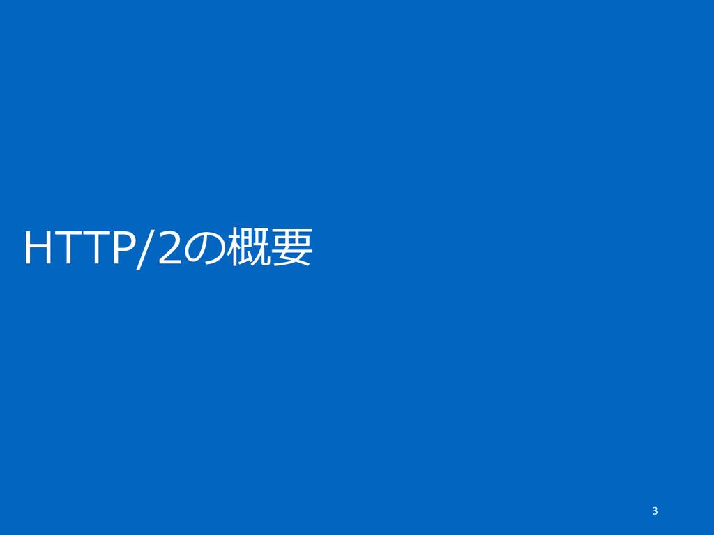 HTTP/2の概要 3