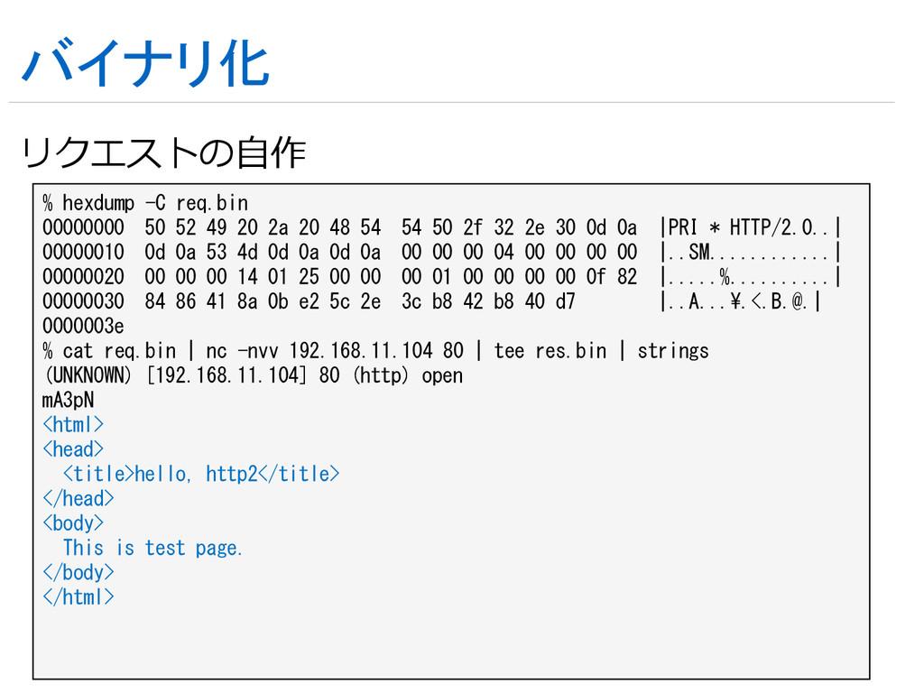バイナリ化 リクエストの自作 24 % hexdump -C req.bin 00000000...