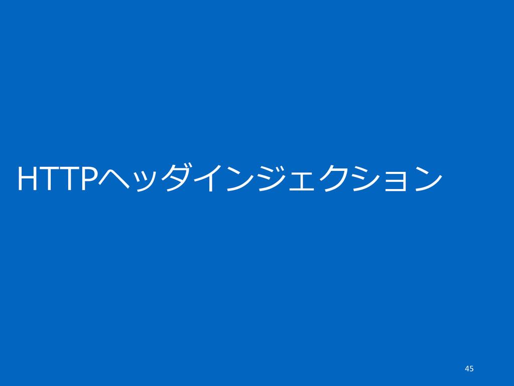 HTTPヘッダインジェクション 45