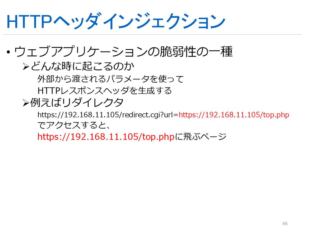 HTTPヘッダインジェクション • ウェブアプリケーションの脆弱性の一種 どんな時に起こるの...