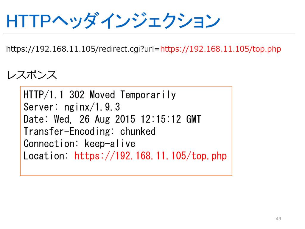 HTTPヘッダインジェクション https://192.168.11.105/redirect...
