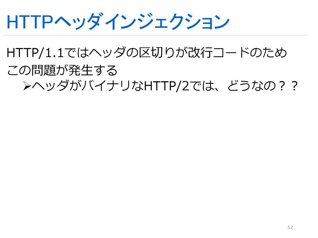 HTTPヘッダインジェクション HTTP/1.1ではヘッダの区切りが改行コードのため この問題...