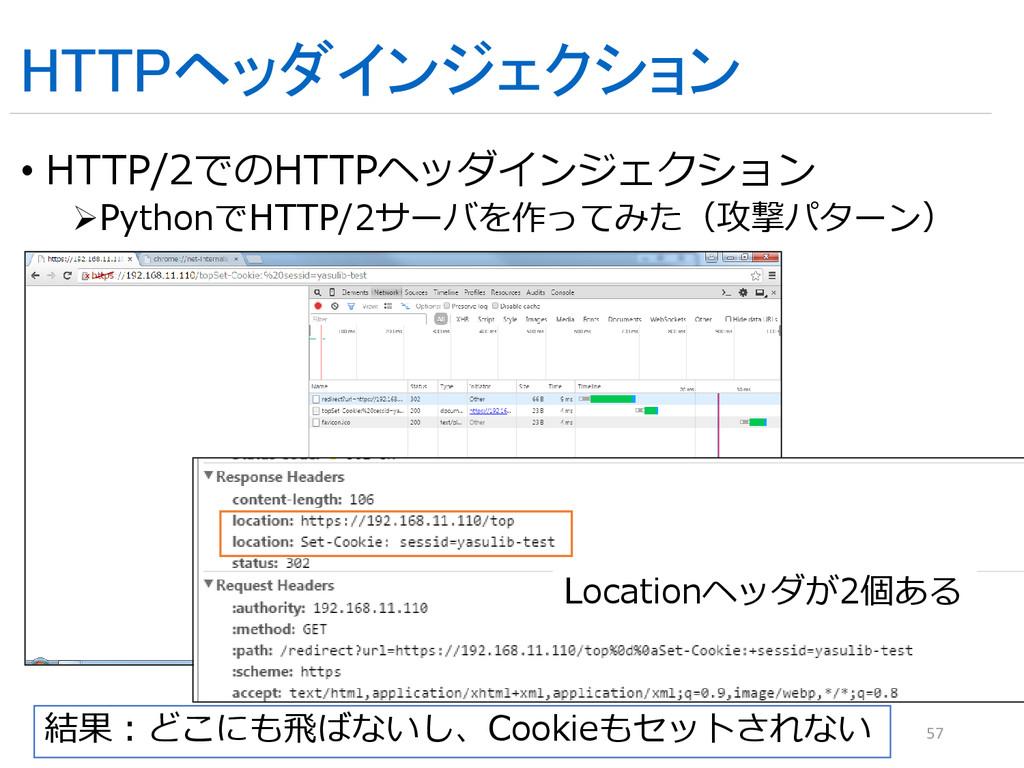 chromeのデベロッパーツール HTTPヘッダインジェクション • HTTP/2でのHTTP...