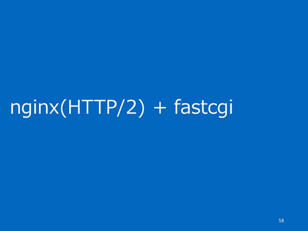 nginx(HTTP/2) + fastcgi 58