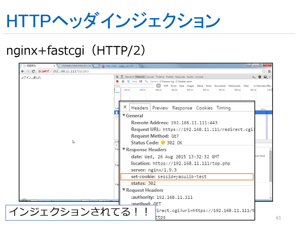 HTTPヘッダインジェクション nginx+fastcgi(HTTP/2) 61 インジェクシ...