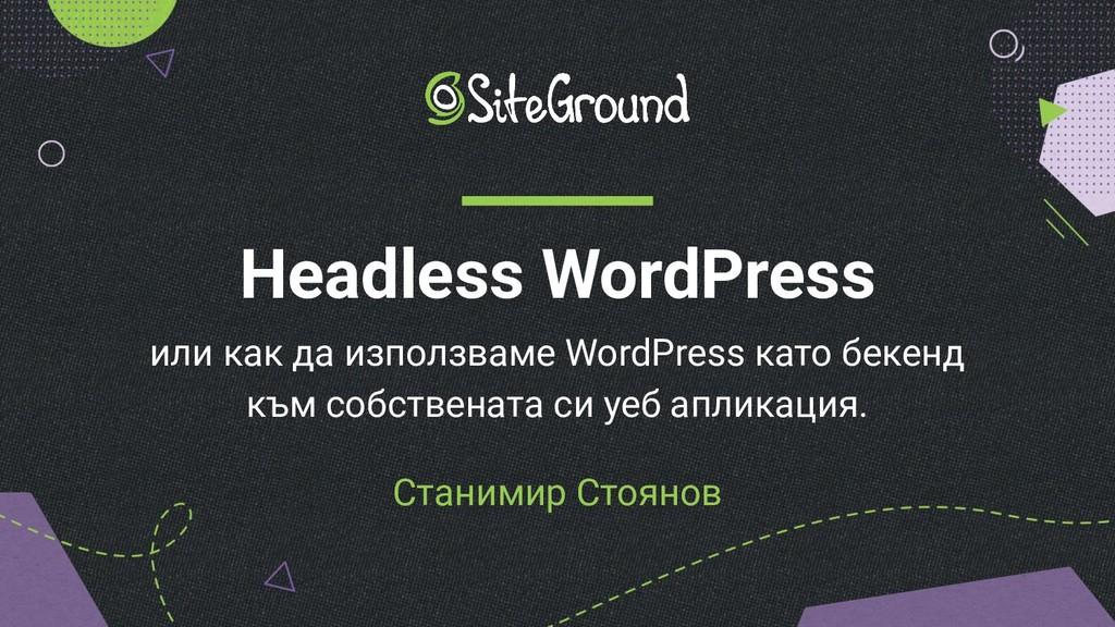 Headless WordPress или как да използваме WordPr...