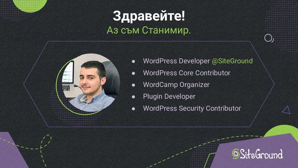 Здравейте! Аз съм Станимир. ● WordPress Develop...