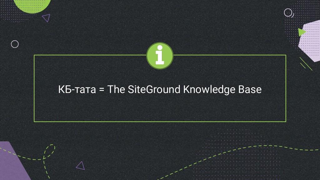 КБ-тата = The SiteGround Knowledge Base
