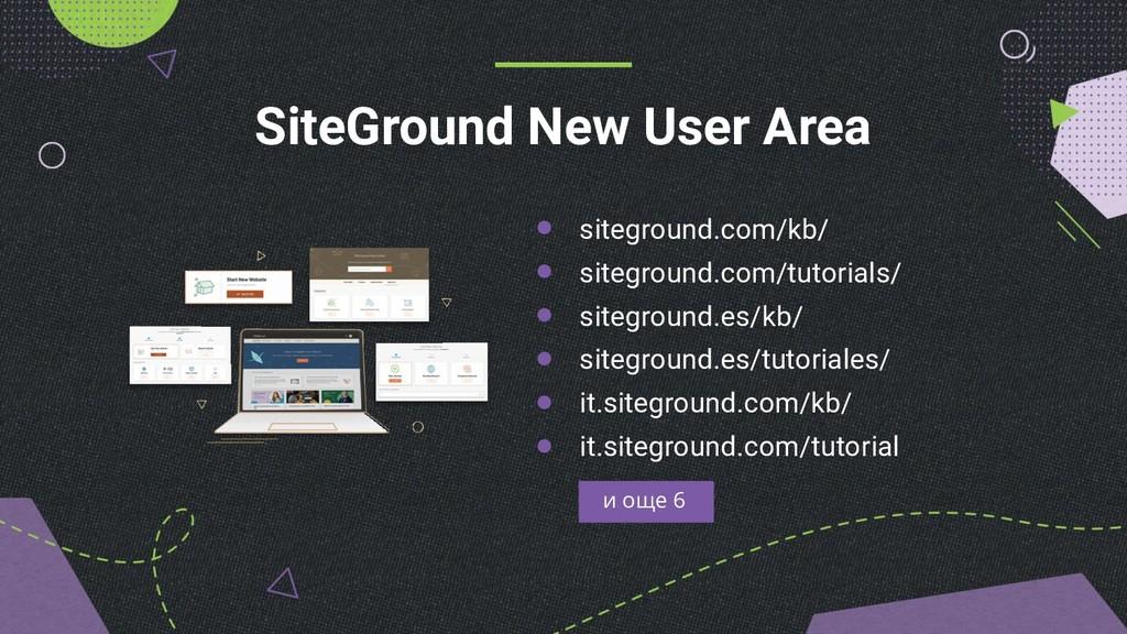 SiteGround New User Area siteground.com/kb/ sit...