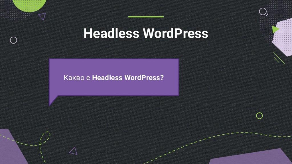 Какво е Headless WordPress? Headless WordPress