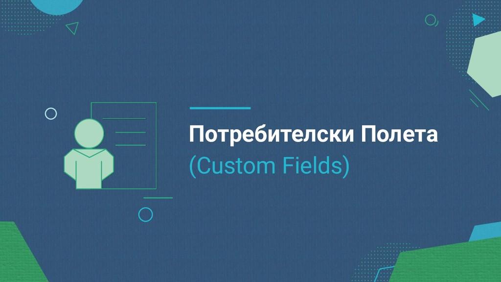 Потребителски Полета (Custom Fields)