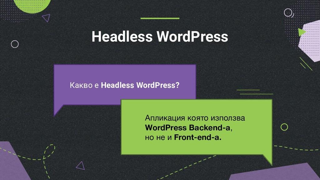 Какво е Headless WordPress? Апликация която изп...