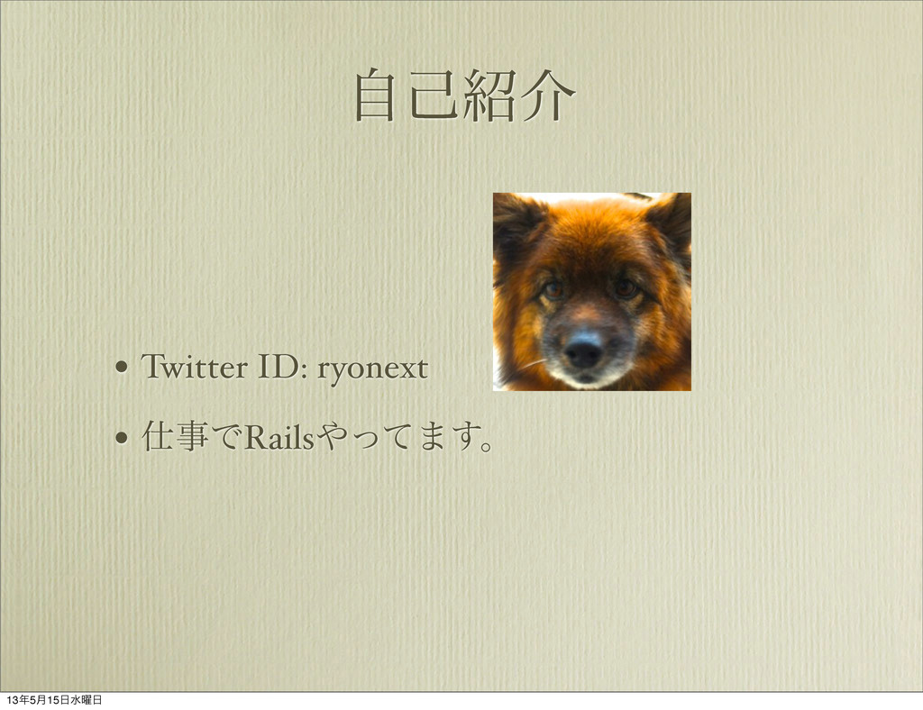 ࣗݾհ • Twitter ID: ryonext • ͰRailsͬͯ·͢ɻ 13...