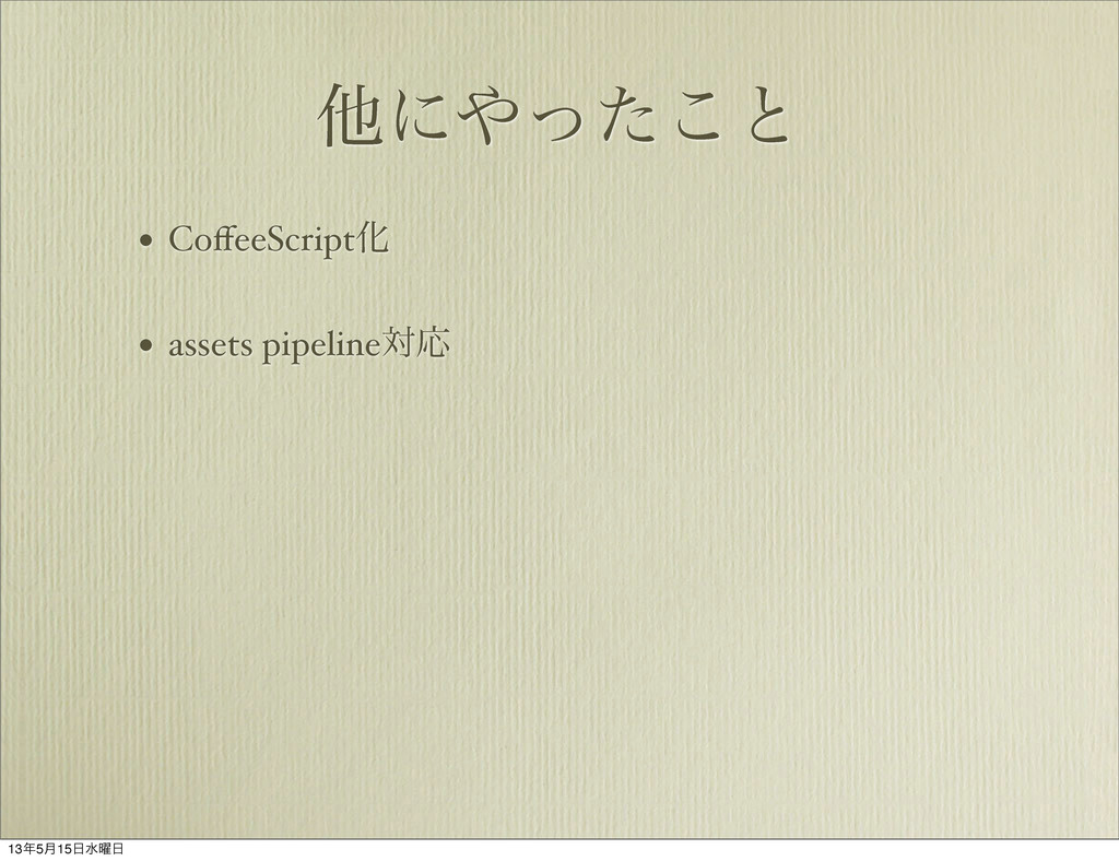 ଞʹͬͨ͜ͱ • CoffeeScriptԽ • assets pipelineରԠ 135...