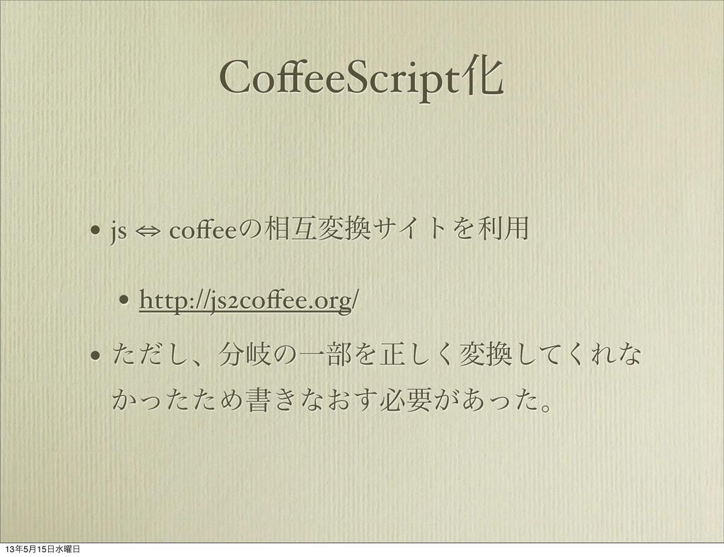 CoffeeScriptԽ • js ⇔ coffeeͷ૬ޓมαΠτΛར༻ • http://j...