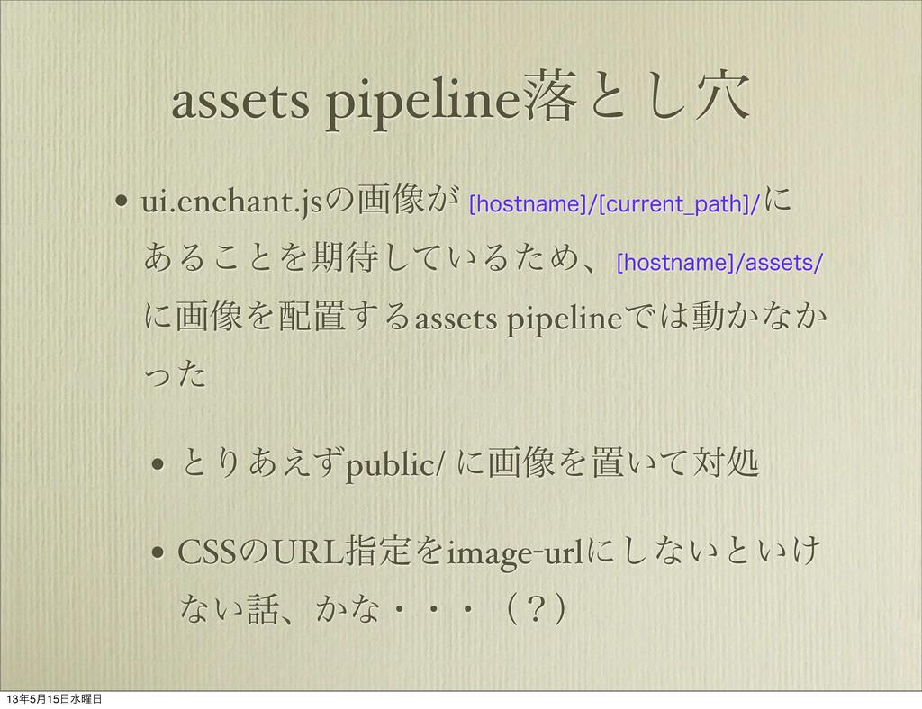 assets pipelineམͱ݀͠ • ui.enchant.jsͷը૾͕ <IPTUOB...