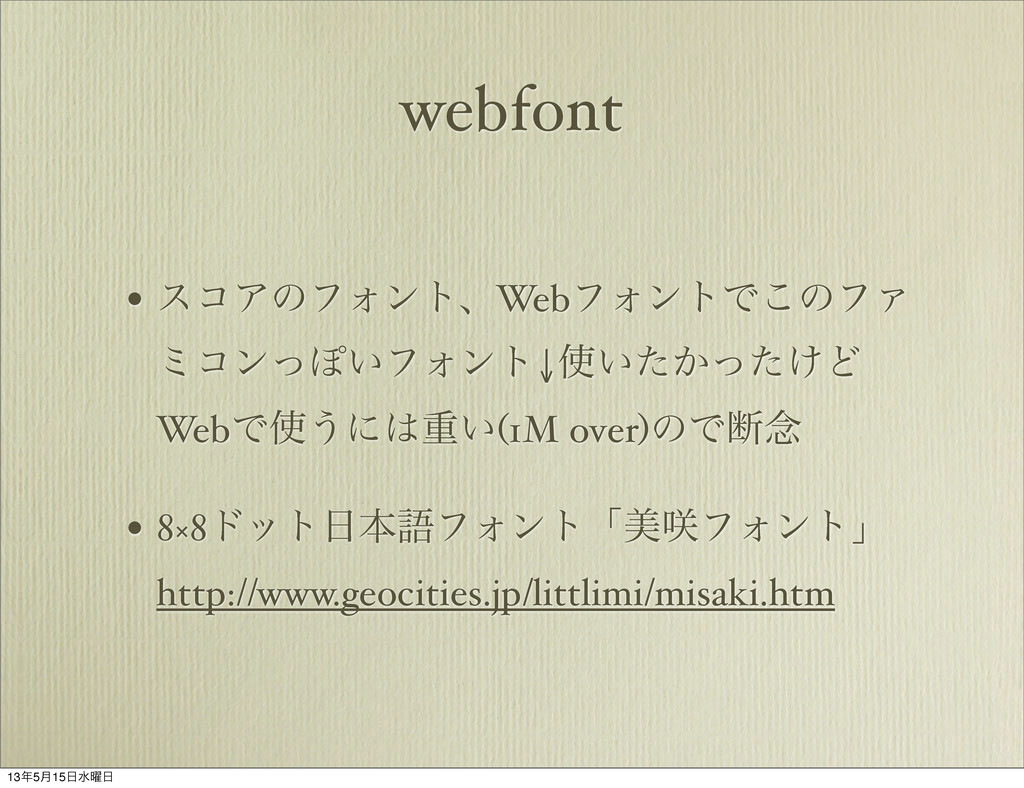 webfont • είΞͷϑΥϯτɺWebϑΥϯτͰ͜ͷϑΝ ϛίϯͬΆ͍ϑΥϯτ↓͍͔ͨ...