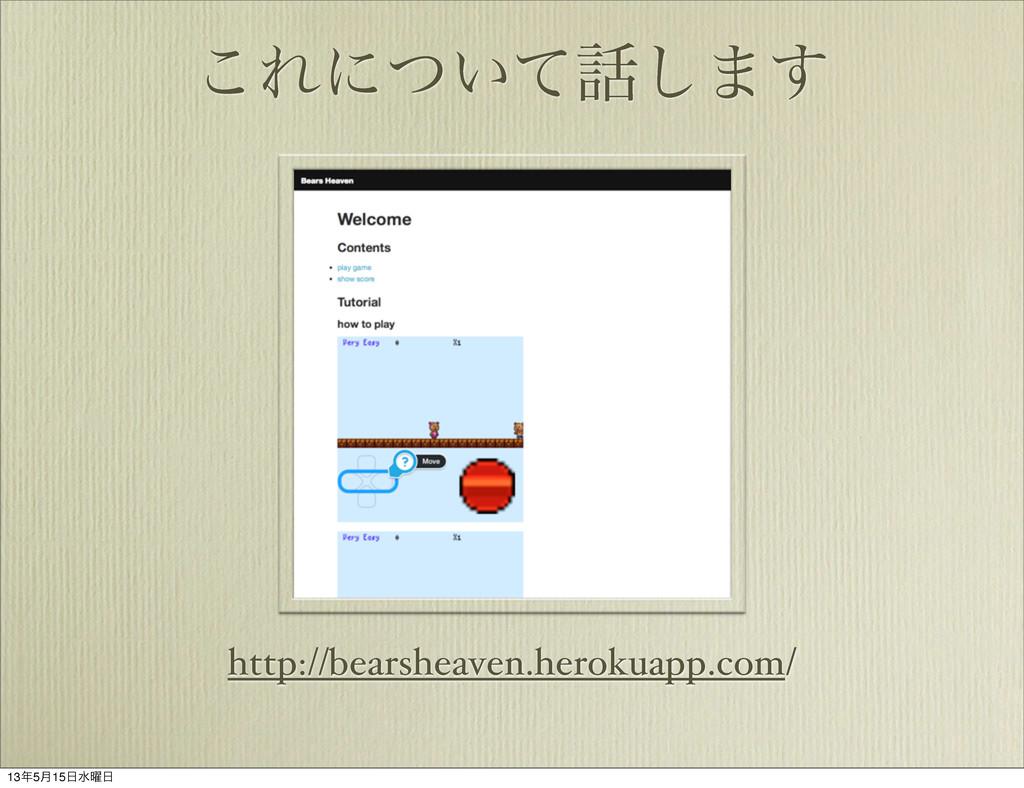 ͜Εʹ͍ͭͯ͠·͢ http://bearsheaven.herokuapp.com/ 13...