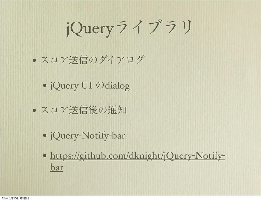 jQueryϥΠϒϥϦ • είΞૹ৴ͷμΠΞϩά • jQuery UI ͷdialog •...