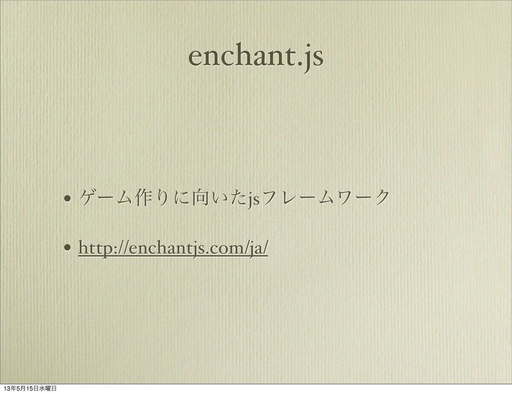 enchant.js • ήʔϜ࡞Γʹ͍ͨjsϑϨʔϜϫʔΫ • http://enchan...