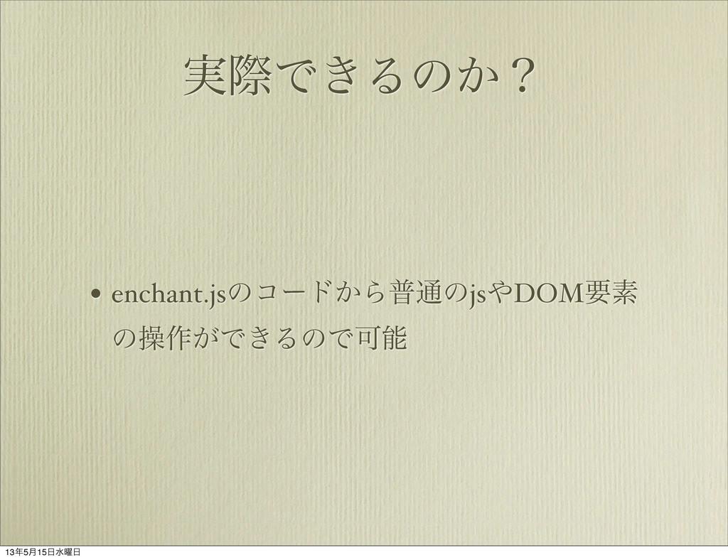 • enchant.jsͷίʔυ͔Βී௨ͷjsDOMཁૉ ͷૢ࡞͕Ͱ͖ΔͷͰՄ ࣮ࡍͰ͖Δ...