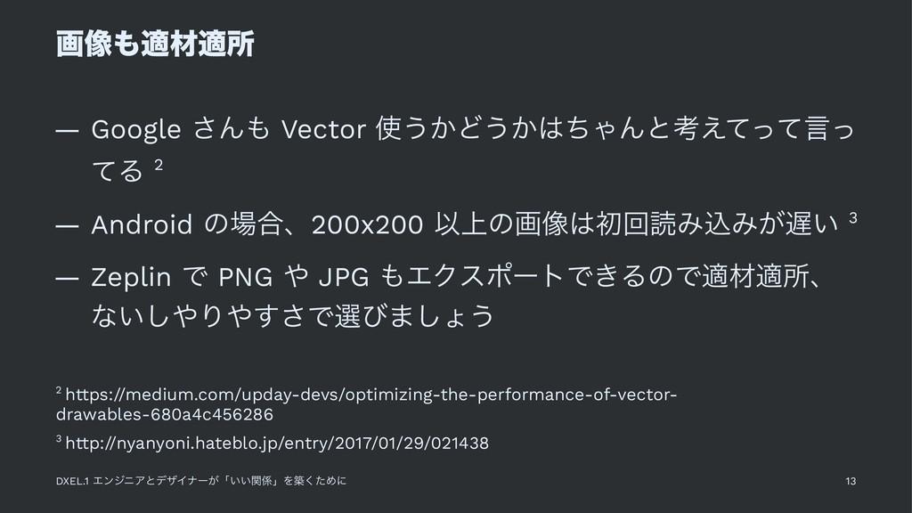 ը૾దࡐదॴ — Google ͞Μ Vector ͏͔Ͳ͏͔ͪΌΜͱߟ͑ͯͬͯݴͬ ...
