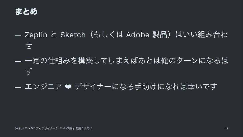 ·ͱΊ — Zeplin ͱ Sketchʢ͘͠ Adobe ʣ͍͍Έ߹Θ ͤ —...