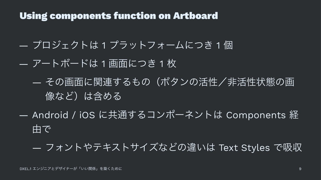 Using components function on Artboard — ϓϩδΣΫτ...