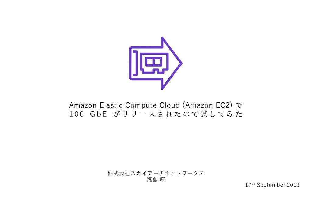 Amazon Elastic Compute Cloud (Amazon EC2) で 1 0...