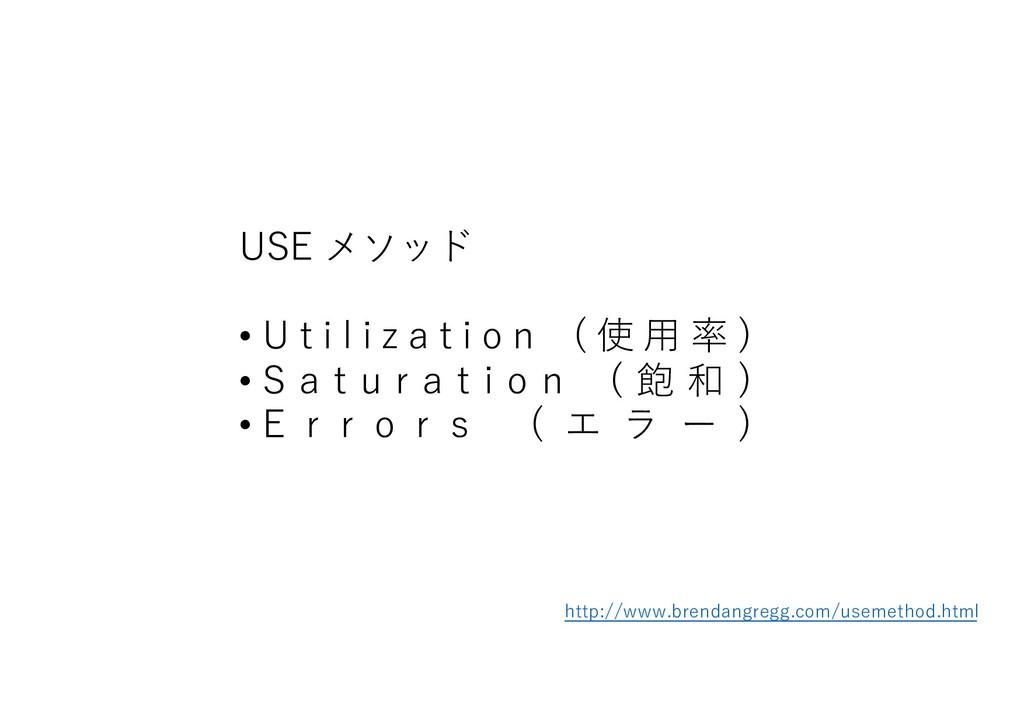 USE メソッド • U t i l i z a t i o n ( 使 ⽤ 率 ) • S ...