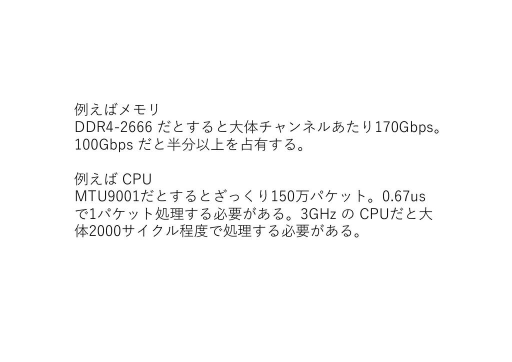 例えばメモリ DDR4-2666 だとすると⼤体チャンネルあたり170Gbps。 100Gbp...