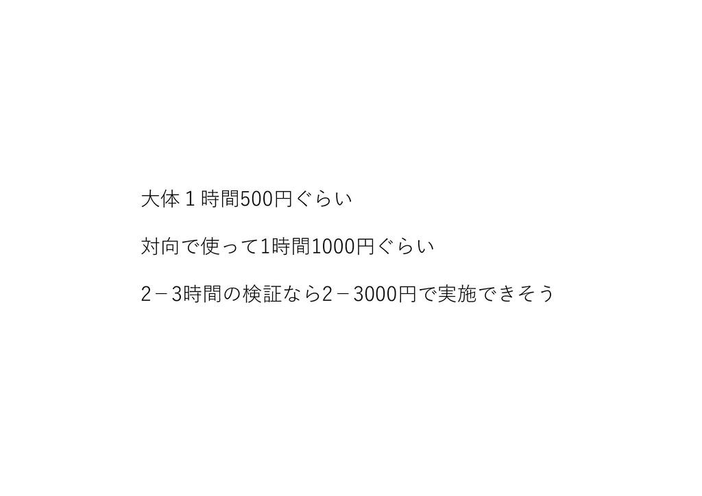 ⼤体1時間500円ぐらい 対向で使って1時間1000円ぐらい 2−3時間の検証なら2−3000...