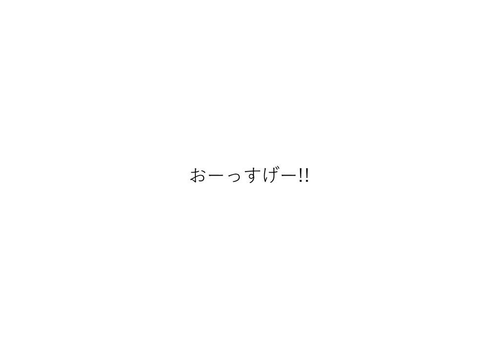 おーっすげー!!