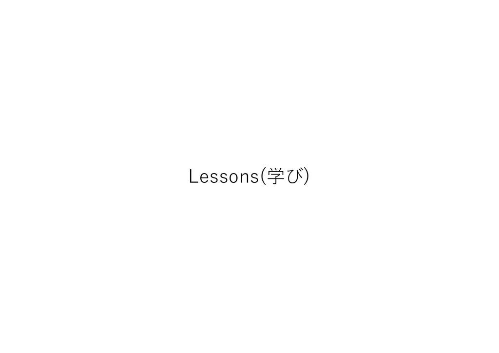 Lessons(学び)