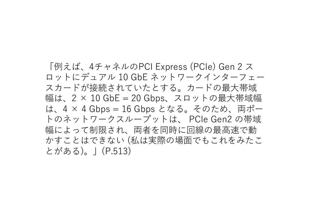 「例えば、4チャネルのPCI Express (PCIe) Gen 2 ス ロットにデュアル ...