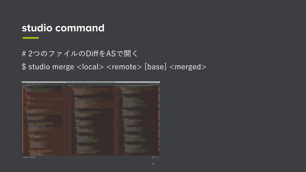 "11 studio command ͭͷϑΝΠϧͷ%J⒎Λ""4Ͱ։͘ TUVEJP..."