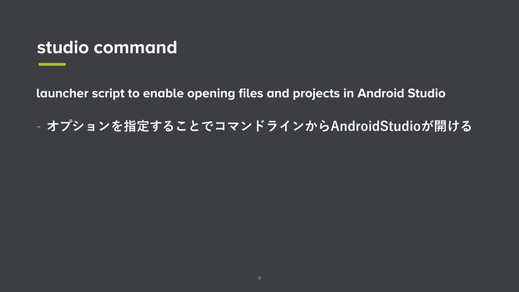 """8 studio command  ΦϓγϣϯΛࢦఆ͢Δ͜ͱͰίϚϯυϥΠϯ͔Β""""OESPJ..."""