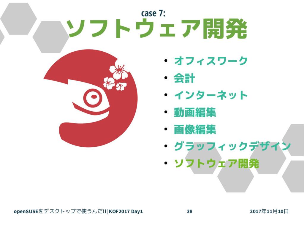 2017 11 10 年 月 日 openSUSE !!  KOF2017 Day1 をデスク...