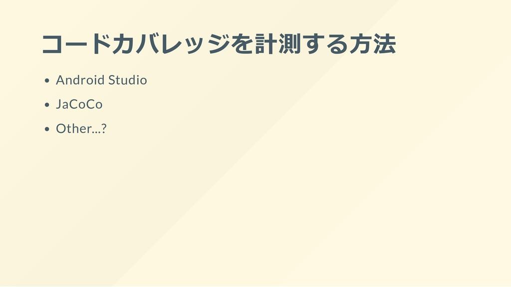 コードカバレッジを計測する⽅法 Android Studio JaCoCo Other...?