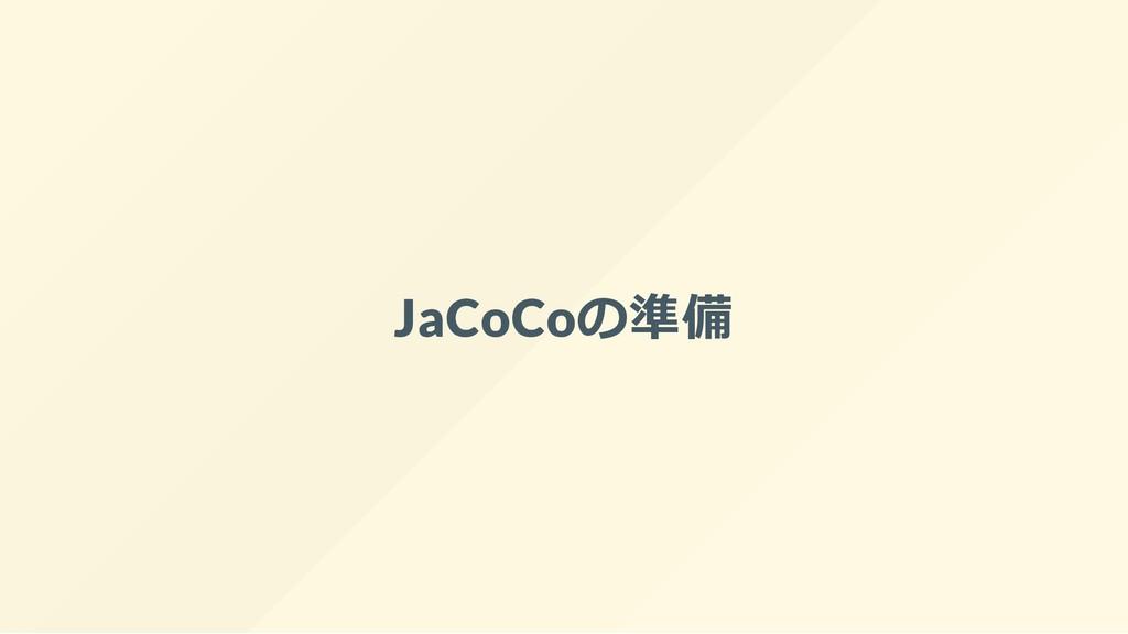JaCoCoの準備