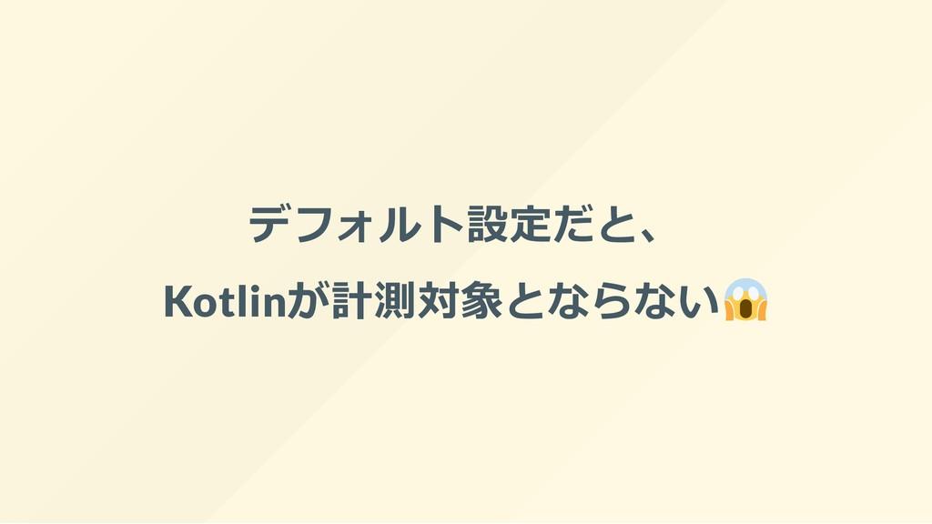 デフォルト設定だと、 Kotlinが計測対象とならない