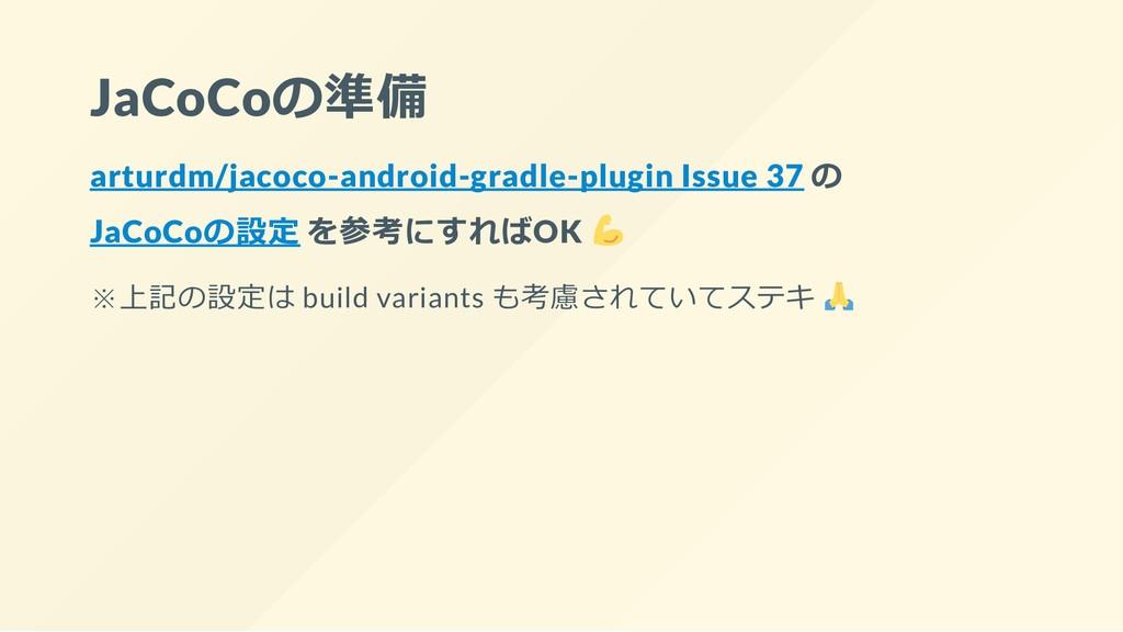 JaCoCoの準備 arturdm/jacoco-android-gradle-plugin ...