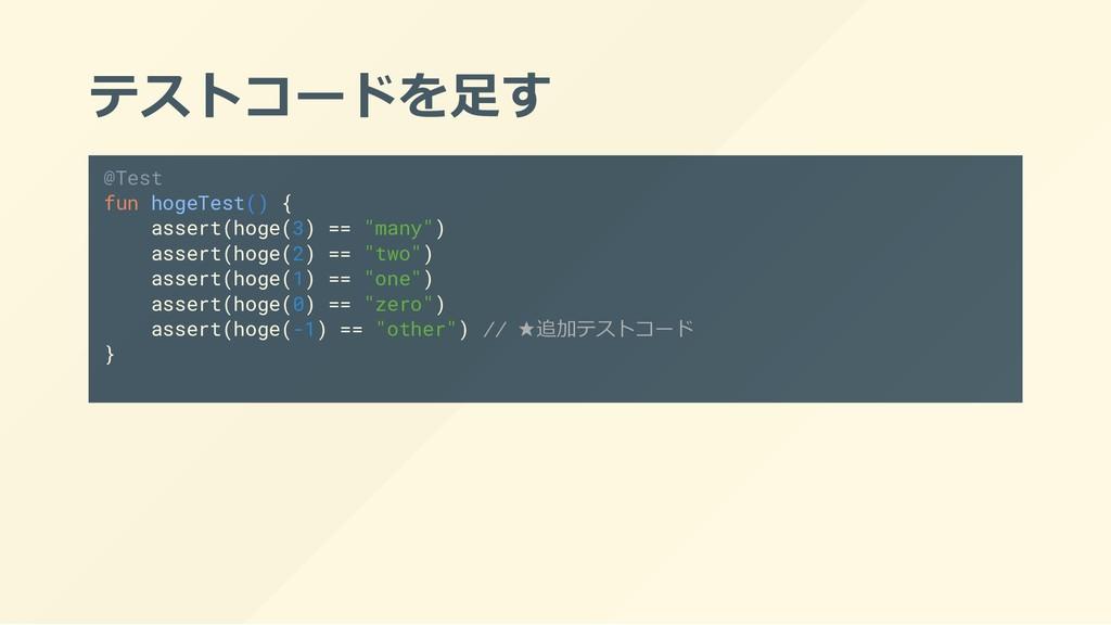 テストコードを⾜す @Test fun hogeTest() { assert(hoge(3)...
