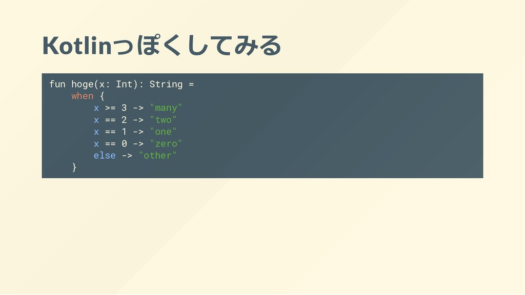 Kotlinっぽくしてみる fun hoge(x: Int): String = when {...