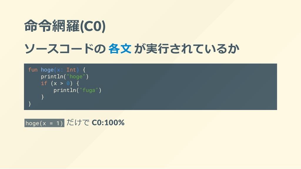 命令網羅(C0) ソースコードの 各⽂ が実⾏されているか fun hoge(x: Int) ...