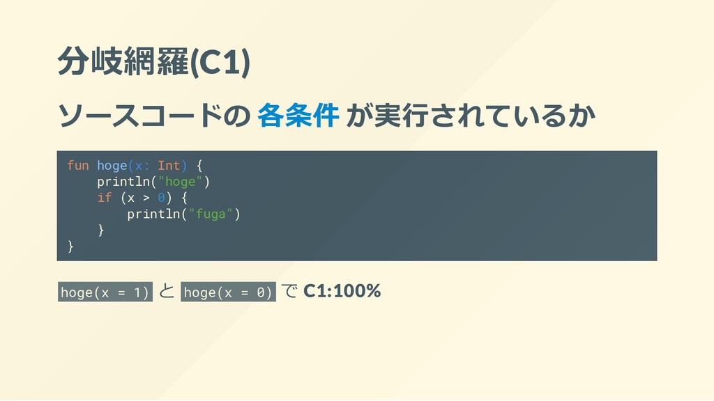 分岐網羅(C1) ソースコードの 各条件 が実⾏されているか fun hoge(x: Int)...