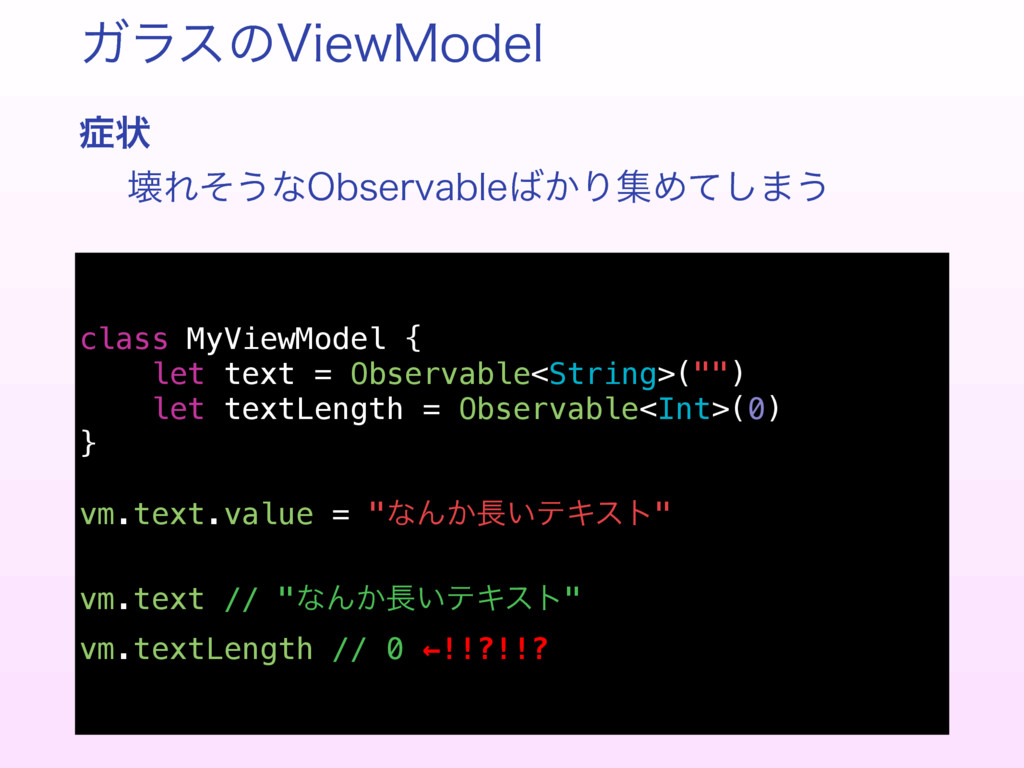 class MyViewModel { let text = Observable<Strin...