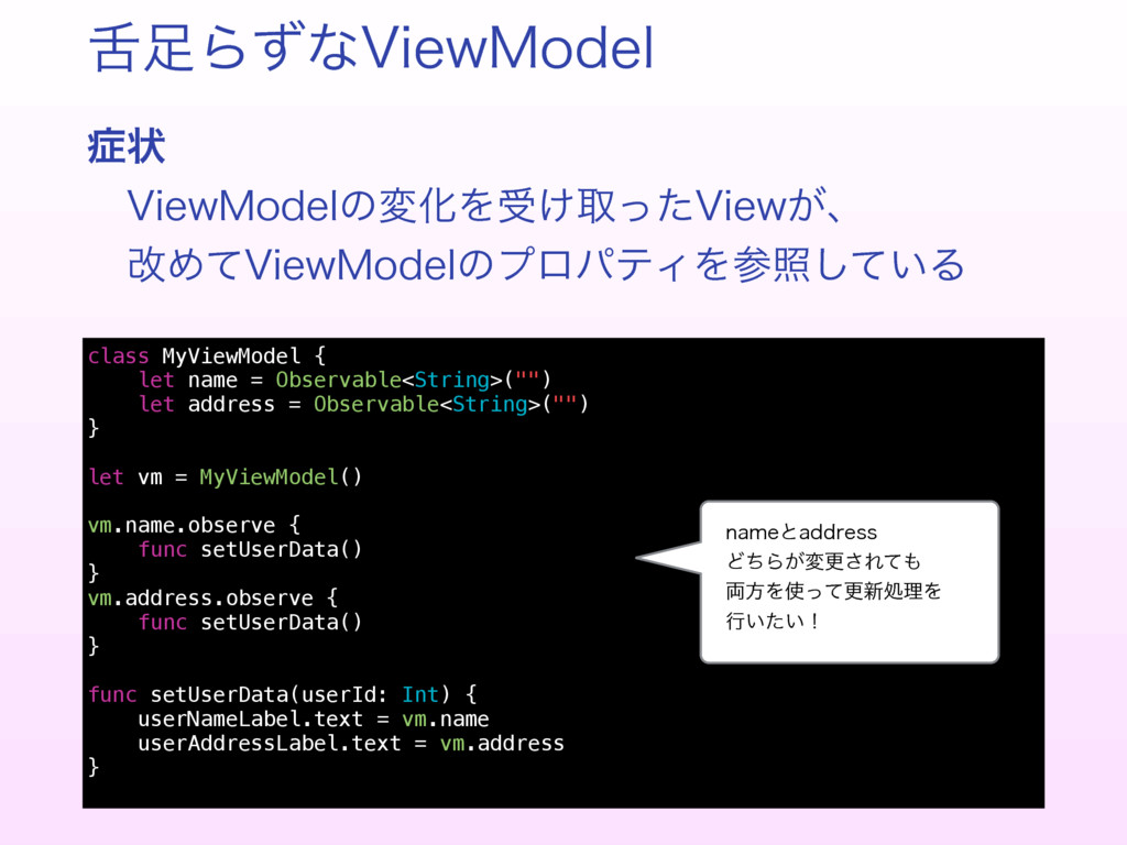 class MyViewModel { let name = Observable<Strin...